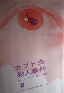 カブト虫殺人事件(創元推理文庫)
