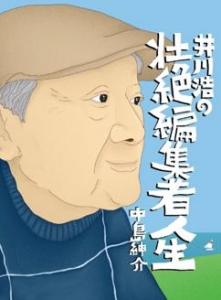 井川浩の壮絶編集者人生
