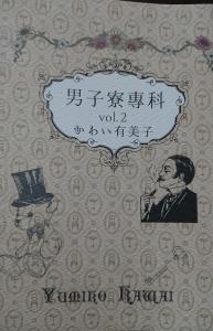男子寮専科vol.2