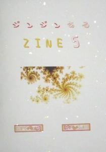 ジンジンするZINE5