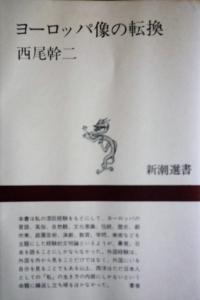 ヨ-ロッパ像の転換(新潮選書)