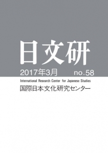 日文研 五八号