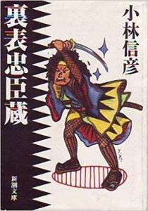 裏表忠臣蔵(新潮文庫)