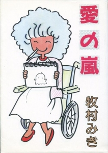 愛の嵐 (ベル・コミックス)