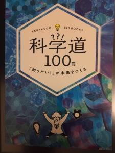 科学道100冊ブックレット