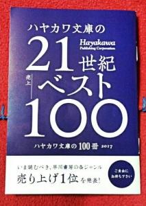 ハヤカワ文庫の100冊 2017