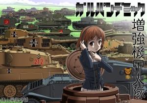 ガルパンデミック 増強機甲大隊