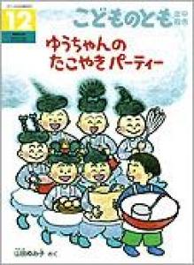 ゆうちゃんの たこやきパーティー こどものとも年中向き 2009年12月号