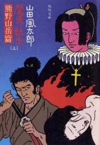 魔界転生 (上) 熊野山岳篇
