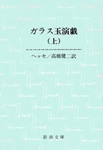 ガラス玉演戯(上)(新潮文庫)
