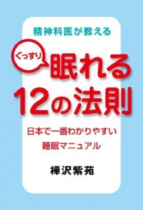 精神科医が教えるぐっすり眠れる12の法則 日本で一番わかりやすい睡眠マニュアル