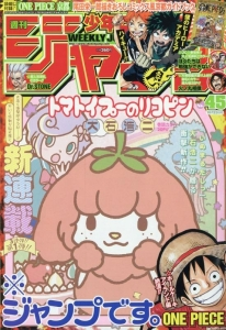週刊少年ジャンプ 2017年10月23日号 No.45