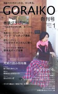 WEBマガジン GORAIKO 創刊号(2017/10/09)