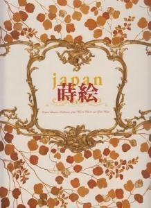 Japan蒔絵 宮殿を飾る東洋の燦めき