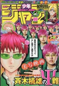 週刊少年ジャンプ 2017年10月30日号 No.46