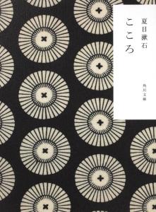 こころ (角川文庫)