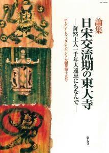 日宋交流期の東大寺―奝然上人一千年大遠忌にちなんで (GBS論集15)