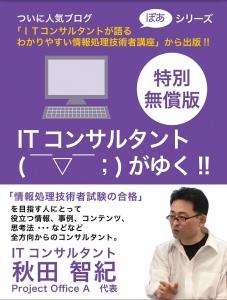 ITコンサルタント( ̄▽ ̄;) がゆく!!