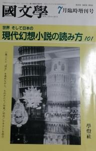 国文学 解釈と教材の研究 7月臨時増刊号世界そして日本の現代幻想小説はの読み方101