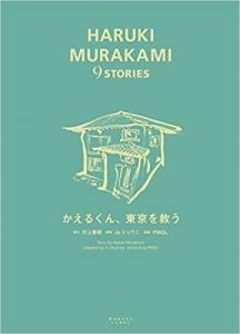 かえるくん、東京を救う (HARUKI MURAKAMI 9 STORIES) 単行本