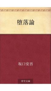 堕落論(青空文庫)