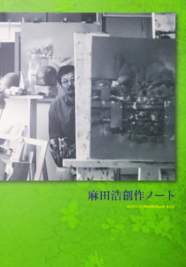 南丹市立文化博物館調査報告書 第6集 麻田浩創作ノート