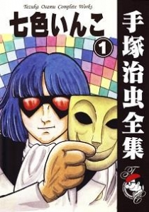 七色いんこ 01