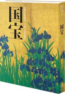 国宝 (京都国立博物館開館120周年記念特別展覧会図録)