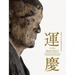 興福寺中金堂再建記念特別展 運慶 図録