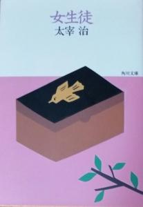 太宰 治 女 生徒 角川 文庫