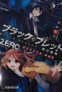 ブラック・ブレットZERO はじまりの血 跳躍編