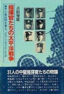 指揮官たちの太平洋戦争