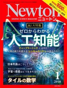 Newton(ニュートン) 2018年01月号
