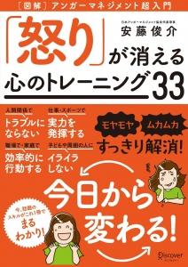 [図解]アンガーマネジメント超入門―「怒り」が消える心のトレーニング33