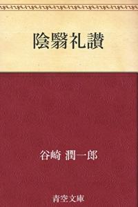 陰翳礼讃(青空文庫)
