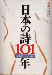 日本の詩101年 1890-1990 新潮 1990年11月号臨時増刊