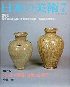 日本の美術 no.410 宋・元の青磁・白磁と古瀬戸