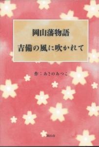 岡山藩物語 吉備の風に吹かれて