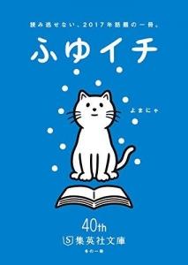 【無料小冊子】ふゆイチGuide2017-2018 (集英社文庫)