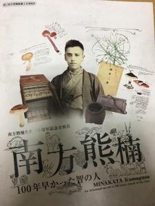 南方熊楠生誕150周年記念企画展ブックレット