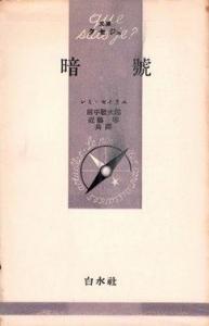 暗号(1953年・文庫クセジュ)