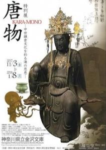 唐物 KARA-MONO ー中世鎌倉文化を彩る海の恩恵ー (神奈川県立金沢文庫特別展図録)