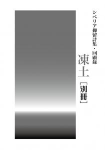 シベリア抑留詩集・回顧録 凍土[別冊]