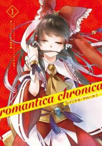 ロマンチカ・クロニカ Ⅰ
