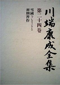 川端康成全集 第24卷