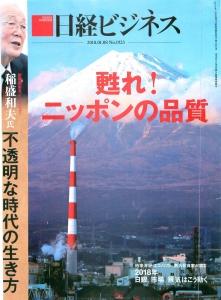 日経ビジネス 2018.01.08