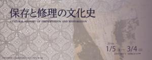 保存と修理の文化史 (京都文化博物館総合展示図録)