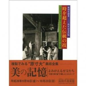 時を超えた伝統の技 (便利堂創業130周年記念出版)