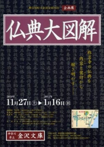 称名寺の仏典 (神奈川県立金沢文庫企画展小冊子)