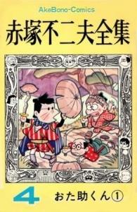 おた助くん(1)-赤塚不二夫全集4